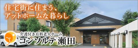 住宅街に住まう、アットホームな暮らし。介護付き有料老人ホーム コンソルテ瀬田公式サイトへ
